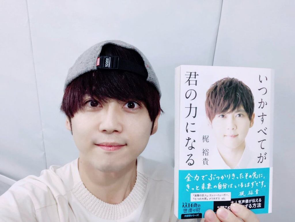 Yuki Kaji to release his own autobiography book