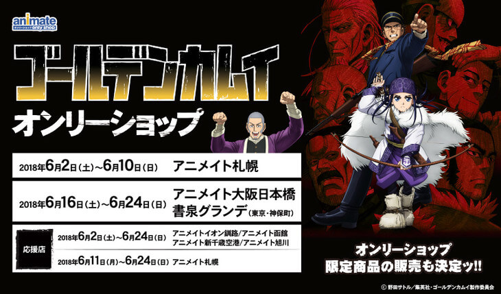 Animate to open exclusive Golden Kamuy store