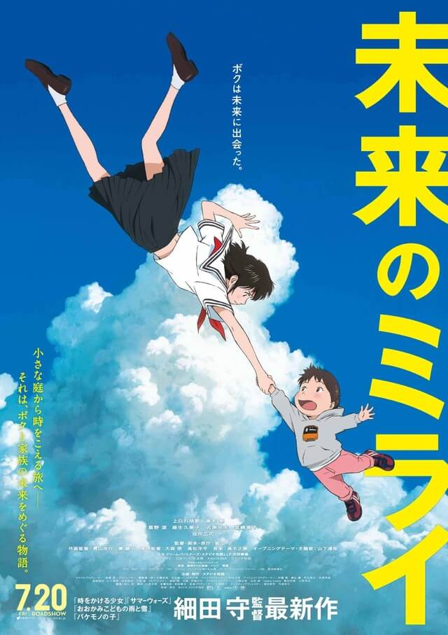Mamoru Hosoda's Mirai anime film receives Golden Globes nomination