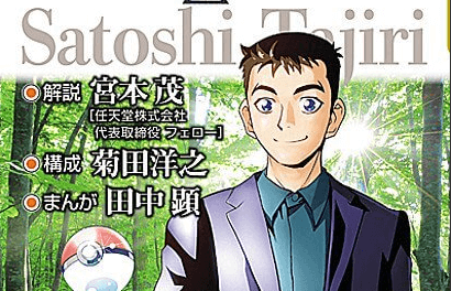 Pokemon creator Satoshi Tajiri gets his own biographical manga