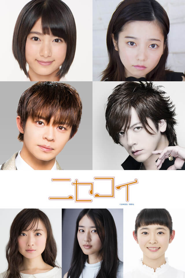 Live-action Nisekoi film reveals actors for Marika, Tsugumi, Shuu, and more