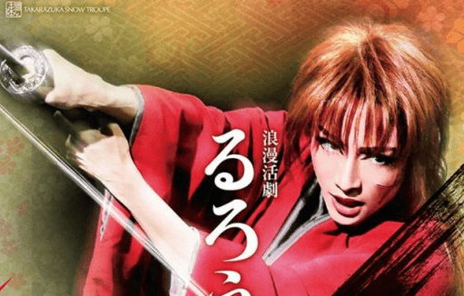 New live-action Rurouni Kenshin stage play announced