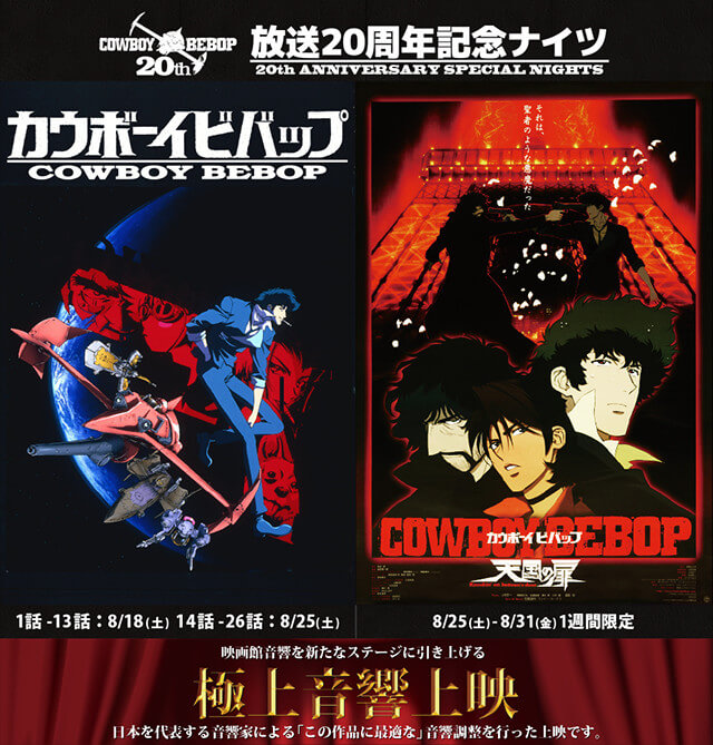 Cowboy Bebop to Hold Special Screening for 20th Anniversary