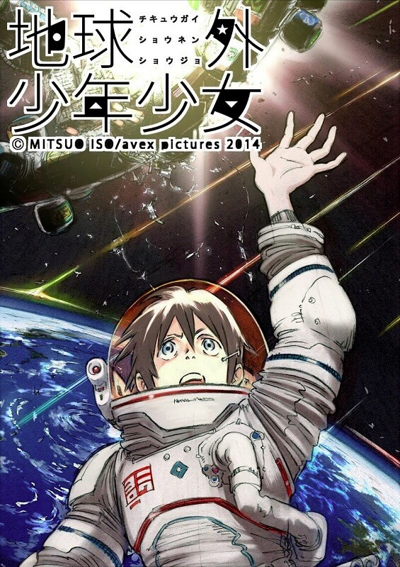 "New Anime ""Chikyuugai Shounen Shoujo"" from ""Dennou Coil"" Director"