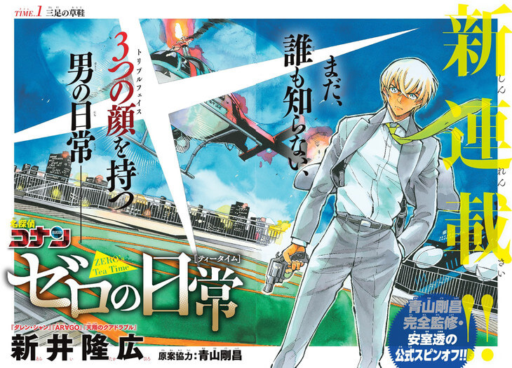 Detective Conan's Toru Amuro Gets His Own Spin-off Manga!