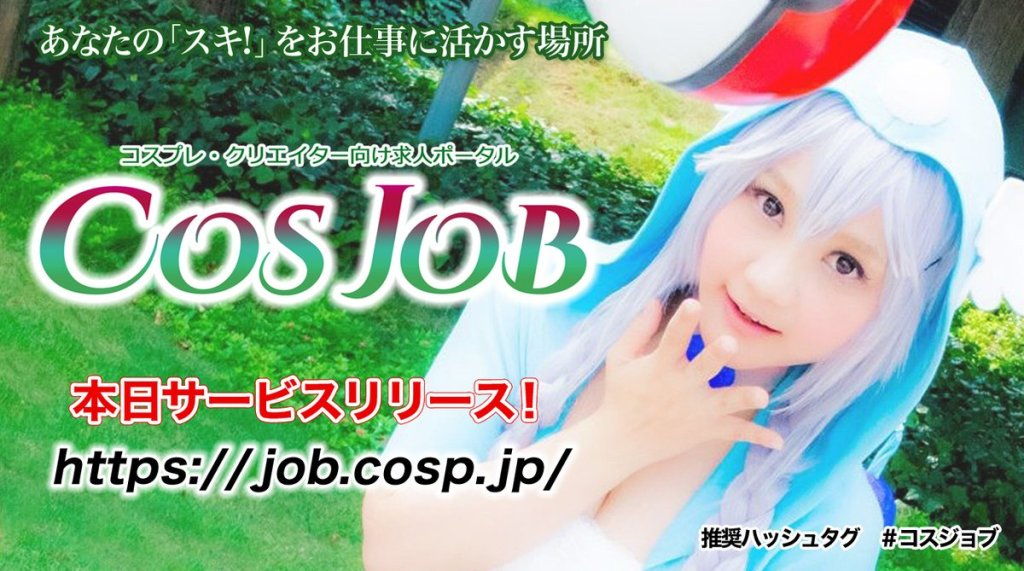 "New Japanese Recruitment Site ""COSJOB"" Opens, Specializes in Cosplay-related Jobs"