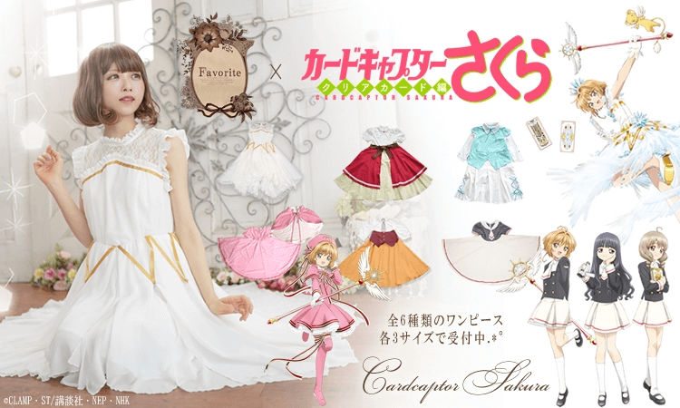 "Whimsical 'Mori Girl' Fashion Brand ""Favorite"" Collaborates with ""Cardcaptor Sakura"""