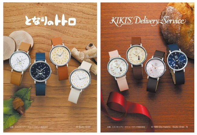 """Seiko's Alba Watch Line Collaborates with """"My Neighbor Totoro"""" and """"Kiki's Delivery Service"""""""