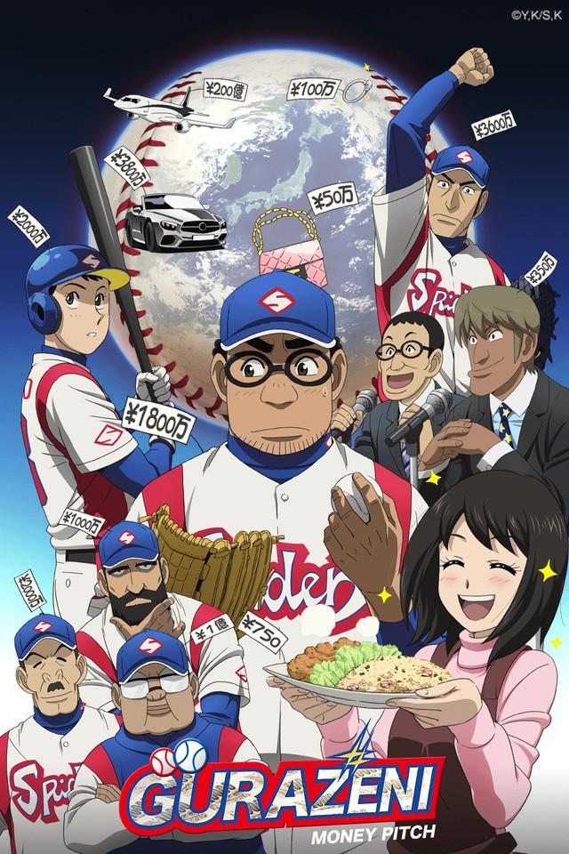 Baseball anime, Gurazeni, is getting a second season