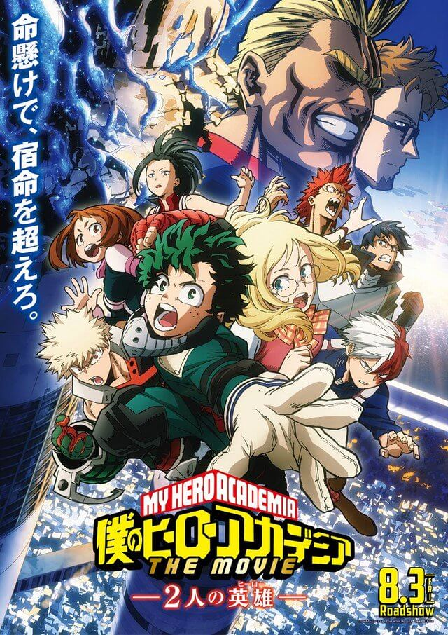My Hero Academia the Movie reveals new trailer