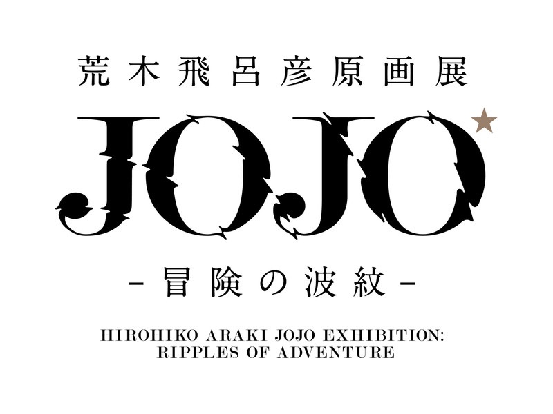 "Check Out the ""Hirohiko Araki JoJo Exhibition: Ripples of Adventure"" in Tokyo!"