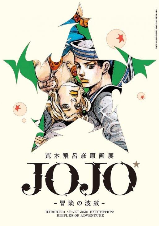 Hirohiko Araki JoJo Exhibition1