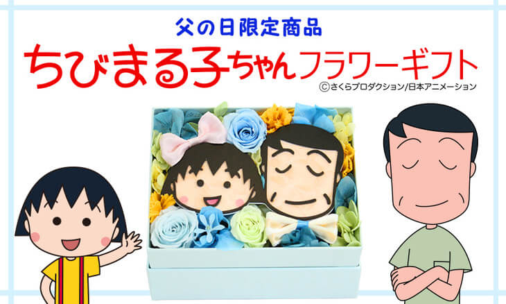 Chibi Maruko-chan prepared for Father's Day with special flowers for dad
