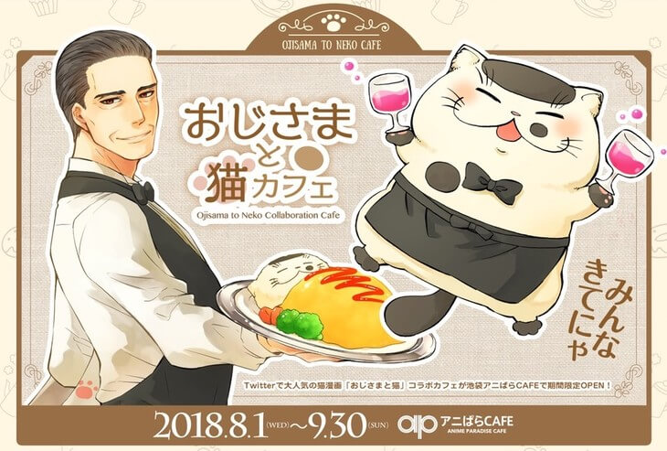 """""""Ojisama to Neko"""" Cafe Reveals Menu and Goods Line-up!"""