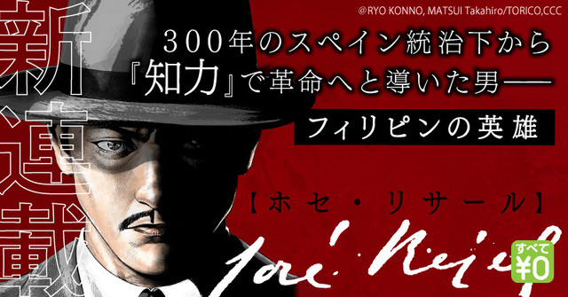 Japanese Manga About Philippines' National Hero Jose Rizal Released!