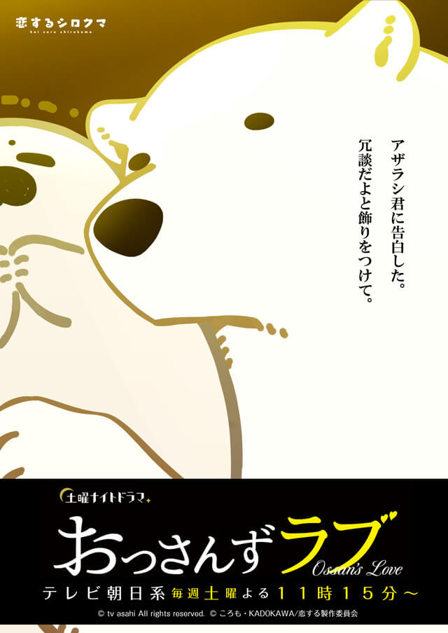 "Unexpected Special Collaboration of ""Ossan's Love"" and ""Koisuru Shirokuma"""