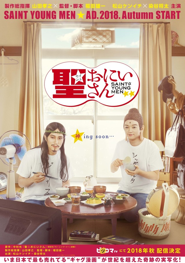 """""""Saint Young Men"""" Drama Releases Key Visual and VR Interactive Video on YT!"""