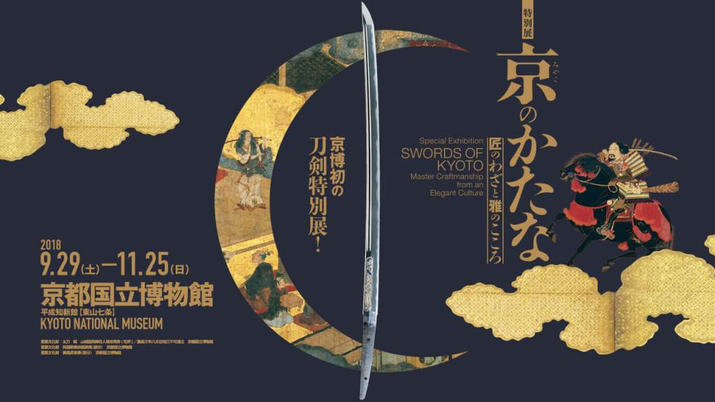 Kyoto National Museum Holds Sword Exhibition in Collaboration with Touken Ranbu