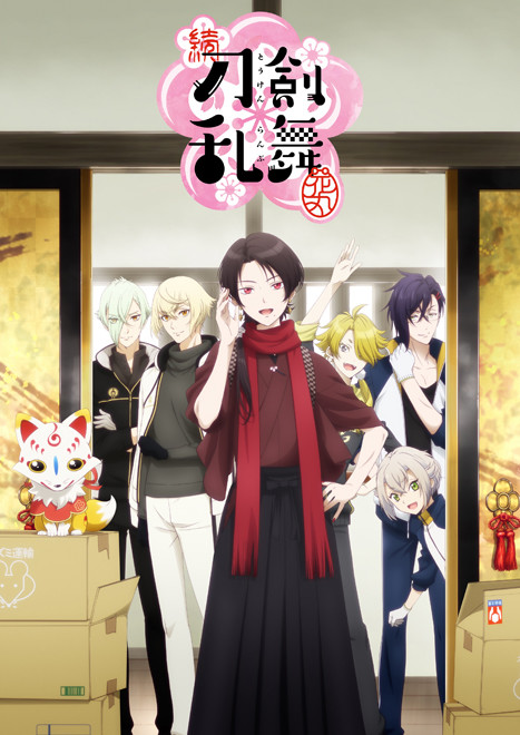 Touken Ranbu Hanamaru Production Committee