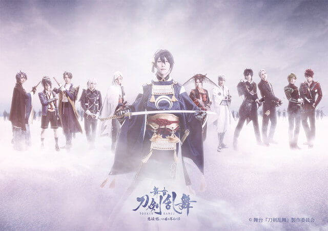 "Fifth ""Touken Ranbu"" Stage Play Commences Theatrical  Run in Tokyo"