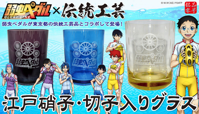 "Check Out Traditional Crafts-making with the ""Yowamushi Pedal Glory Line"" Collab"
