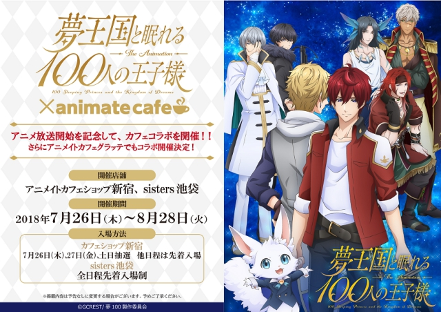 """Yume100"" Announces 3-Way Collaboration with Animate Café!"