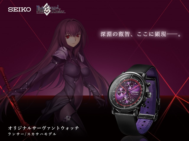 Seiko to Announces 4th FGO Model Wristwatch Featuring Scathach!