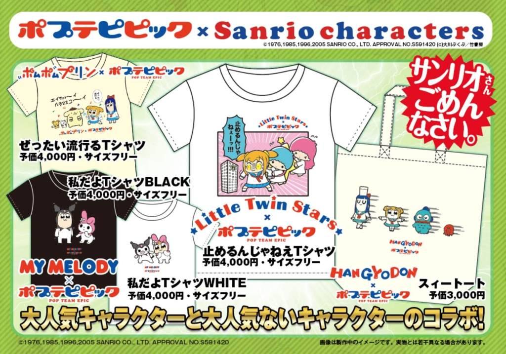 """Sanrio and """"Pop Team Epic"""" Announce Collaboration Line"""