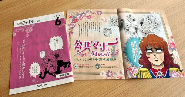 Sapporo uses Rose of Versailles characters without permission, issues apology to mangaka