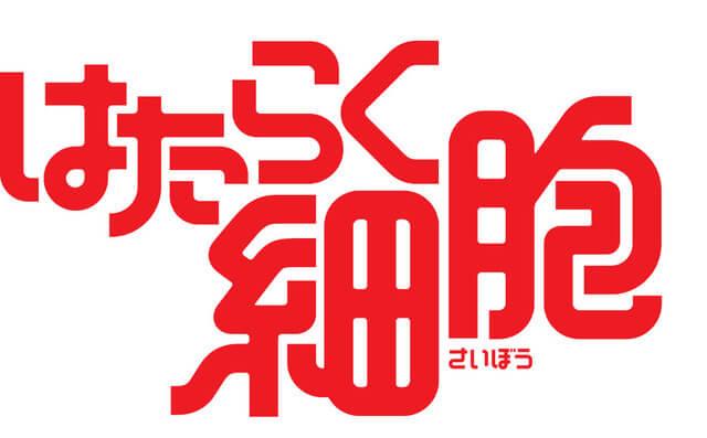 """Hataraku Saibou"" (Cells at Work!) Gets Stage Adaptation; Main Casts Announced"