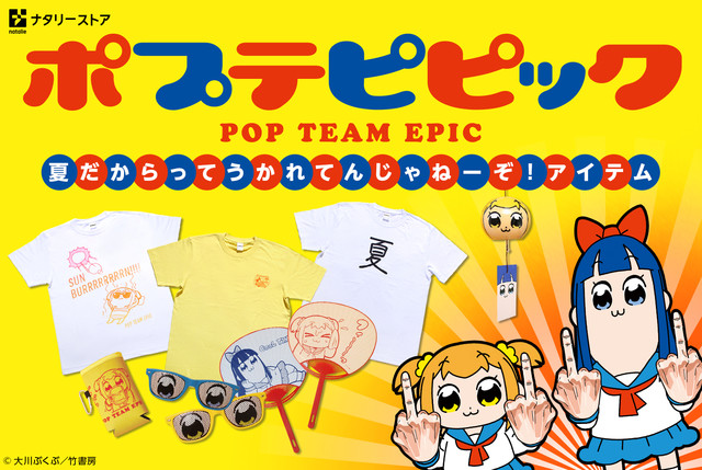 """""""POP TEAM EPIC"""" Releases New Line of """"Totally Uncool"""" Summer Goods"""