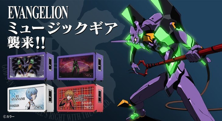 Get ready to rock with official Evangelion Guitar Cabinets and Bass PreAmps