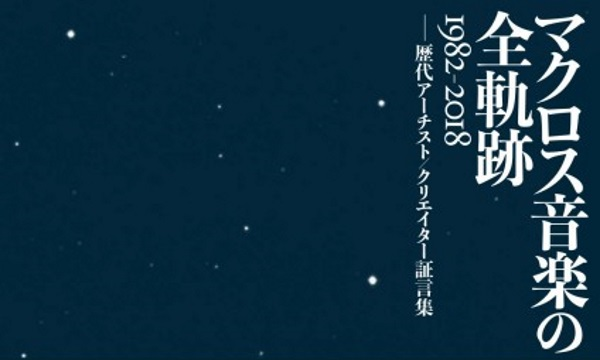 """Macross"" Releases Musical Retrospective on 35th Anniversary"