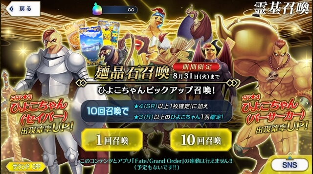FGO Announces One-of-a-Kind Collaboration with Nissin