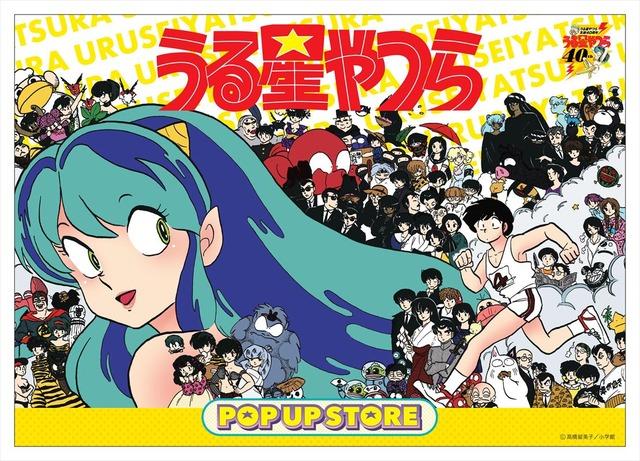 Urusei Yatsura gets a new pop-up store for its 40th Anniversary