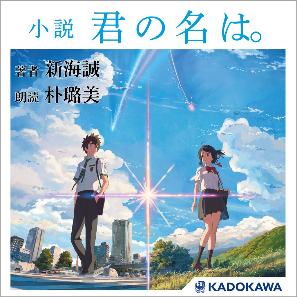 your name. is getting an audio book voiced by Romi Park