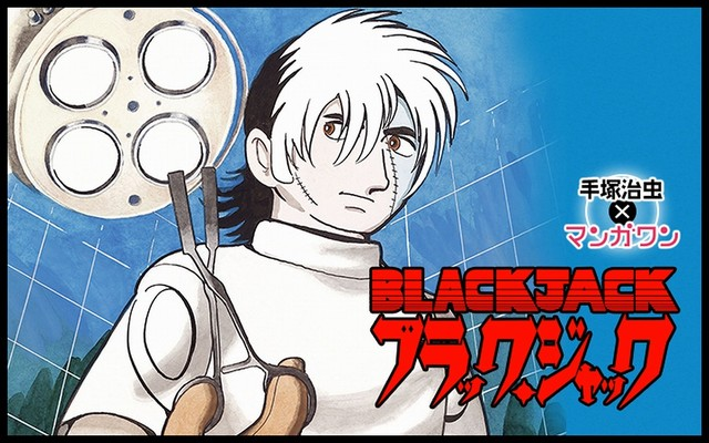 """Classic Tezuka Manga Released on Shogakukan """"Manga One"""" App"""