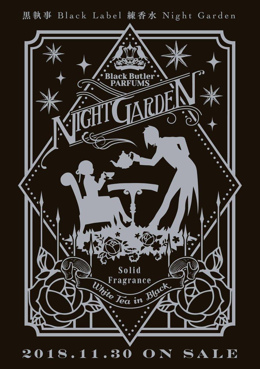 """Black Butler"" Releases First ""Black Label"" Perfume ""Night Garden"""