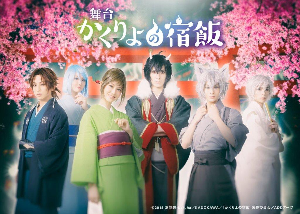 """Theatrical """"Kakuriyo no Yadomeshi"""" Reveals Key Visual, Cast List"""