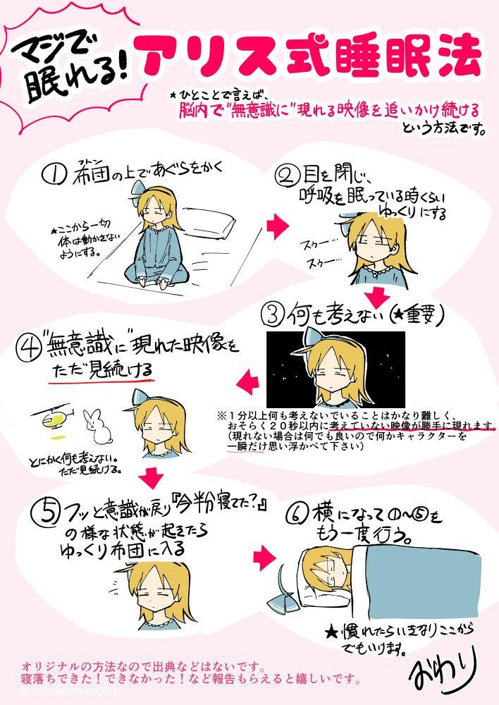 Can't sleep at night? Well, this new manga shows how to fall asleep in 10 minutes