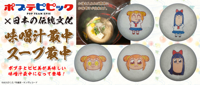 """""""Pop Team Epic"""" Comes Up with New Insane Merch: Soup"""