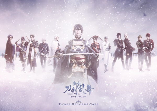 "Theatrical ""Touken Ranbu"" Announces Tower Records Cafe Collaboration"