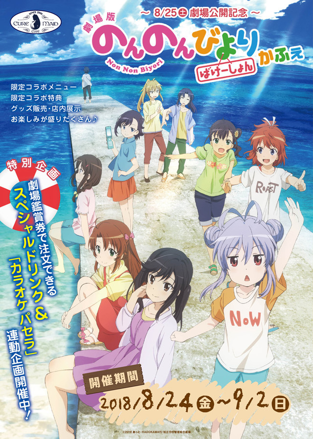 """""""Non Non Biyori"""" Launches Collab event with Cure Maid Cafe"""