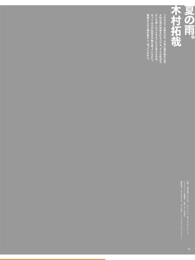 Johnny's photo policy blanks out Takuya Kimura's magazine cover