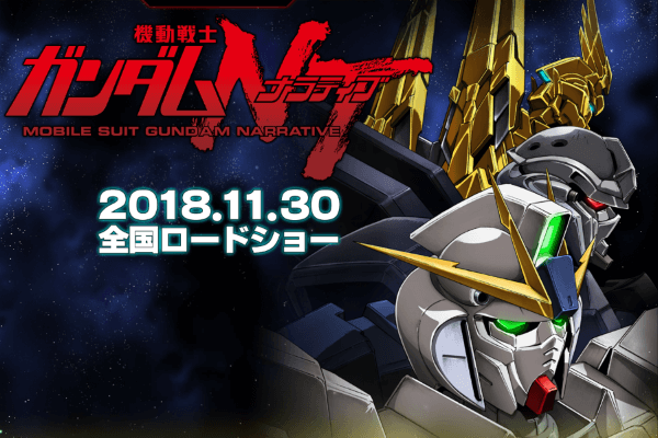 Mobile Suit Gundam Narrative reveals new English teaser trailer