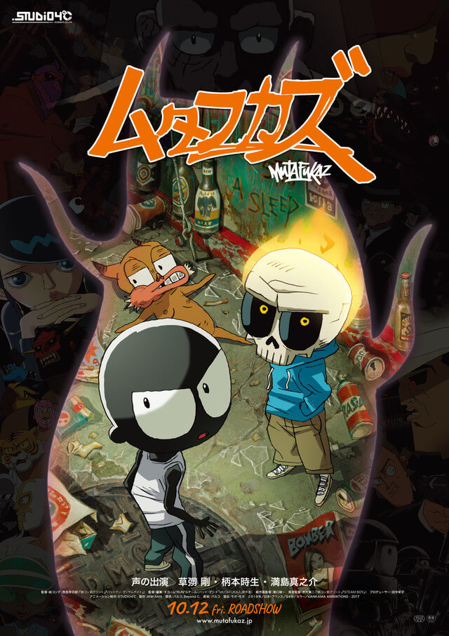 "French-Japanese ""Mutafukaz"" by STUDIO 4°C Gets Japan Release!"