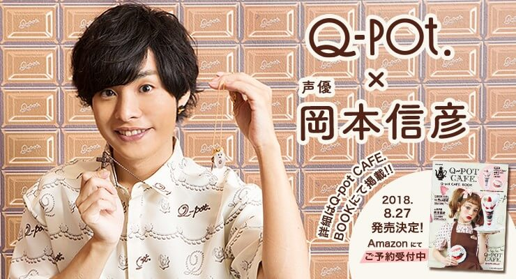 """Q-Pot."" Teams Up with Nobuhiko Okamoto for Exclusive Collaboration!"