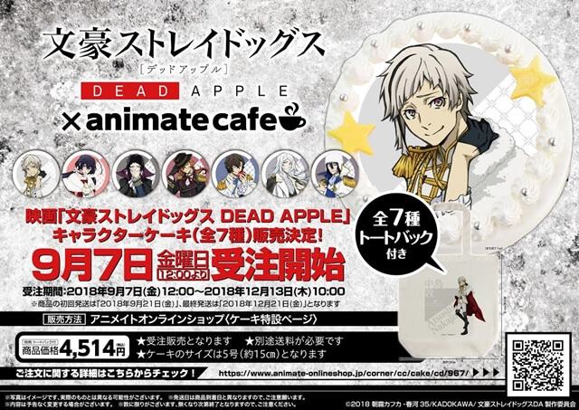 Animate Cafe to serve special Bungou Stray Dogs: Dead Apple cakes