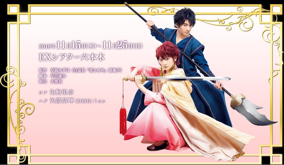 "Theatrical ""Akatsuki no Yona"" Reveals Full-costumed Main Casts Visuals"
