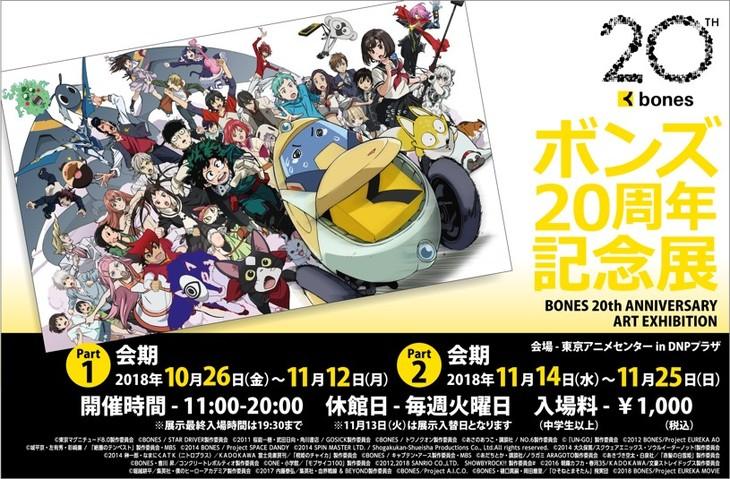 BONES celebrates 20th anniversary with new exhibition